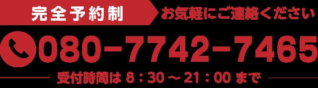 完全予約制TEL080-7742-7465
